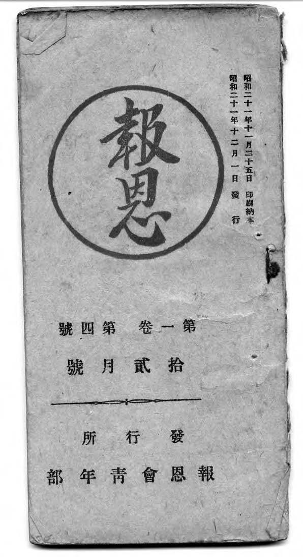 houon19461201